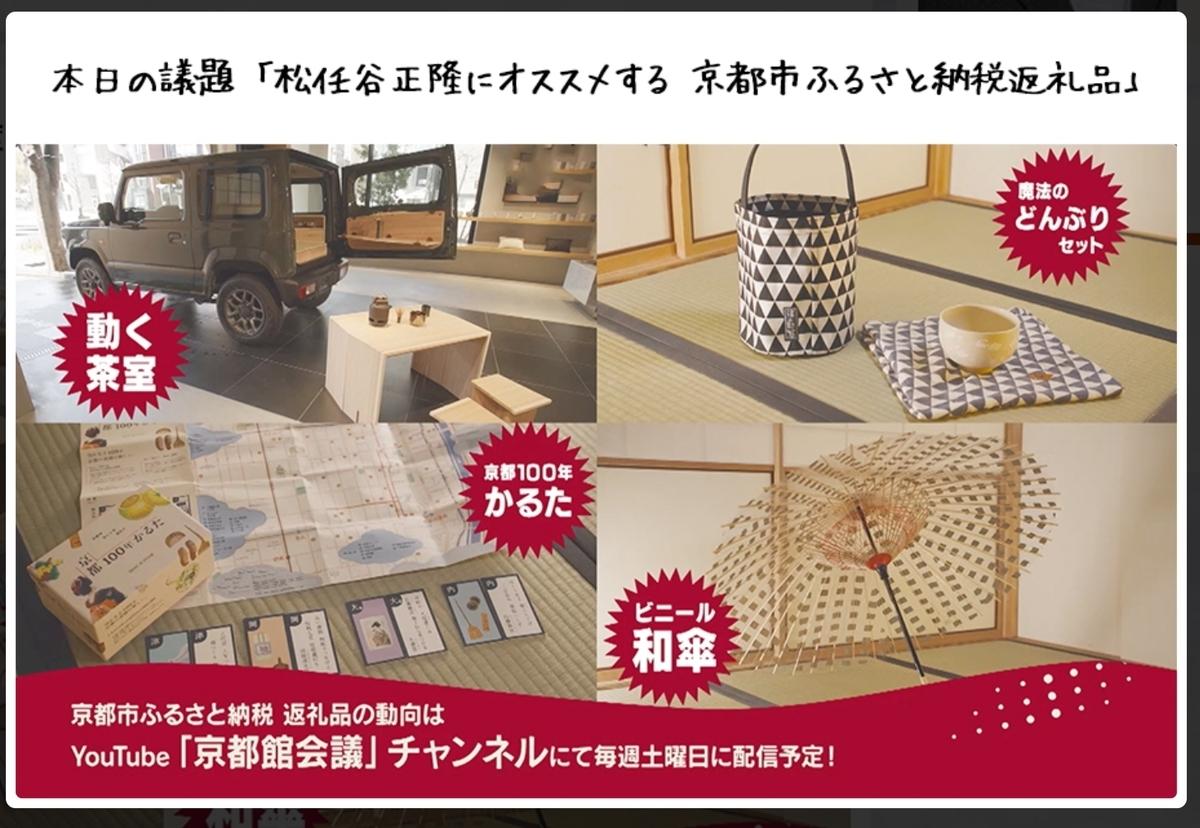 f:id:kyoto_seikatei:20210506135806j:plain