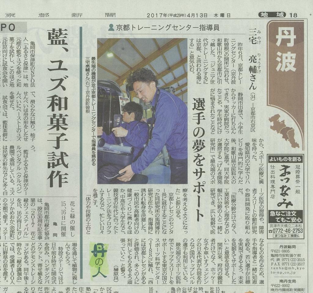 f:id:kyoto_training_center:20170513133947j:plain