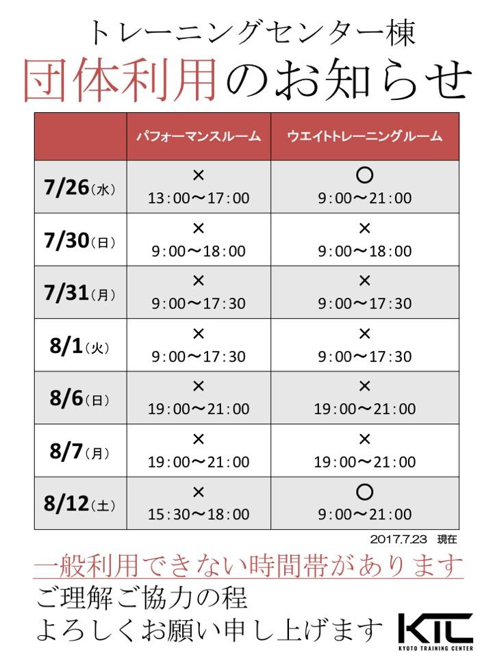 f:id:kyoto_training_center:20170723145151j:plain