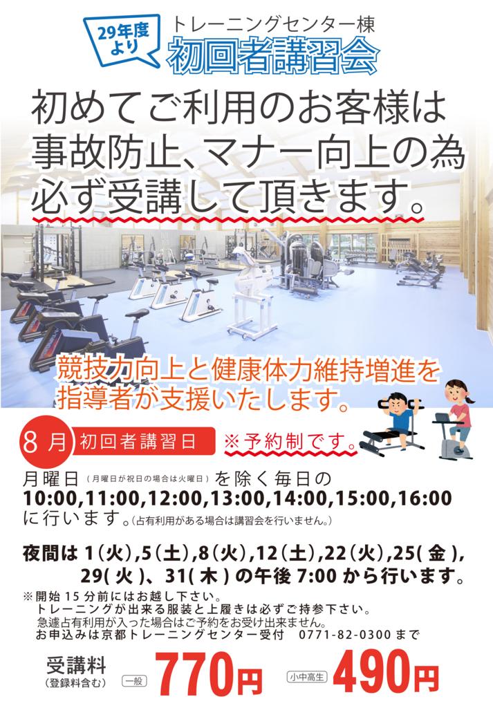 f:id:kyoto_training_center:20170830144507j:plain