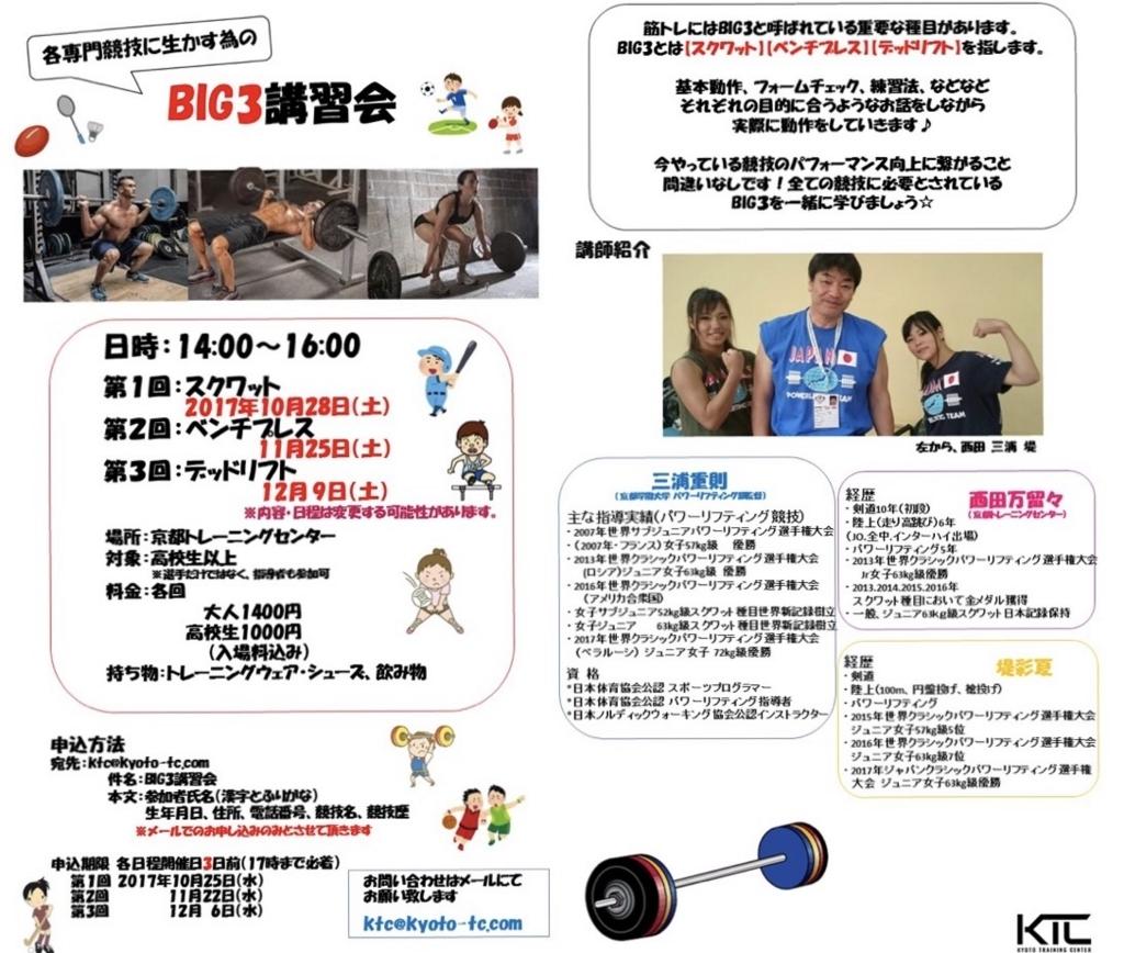 f:id:kyoto_training_center:20170926132109j:plain
