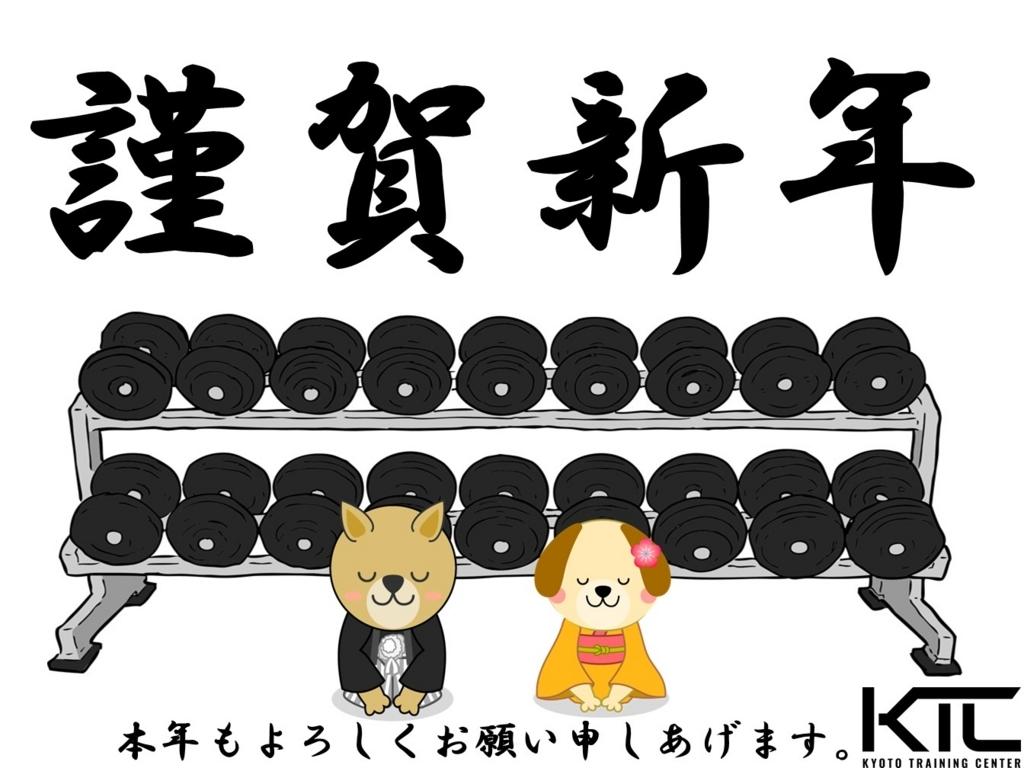f:id:kyoto_training_center:20180104125107j:plain