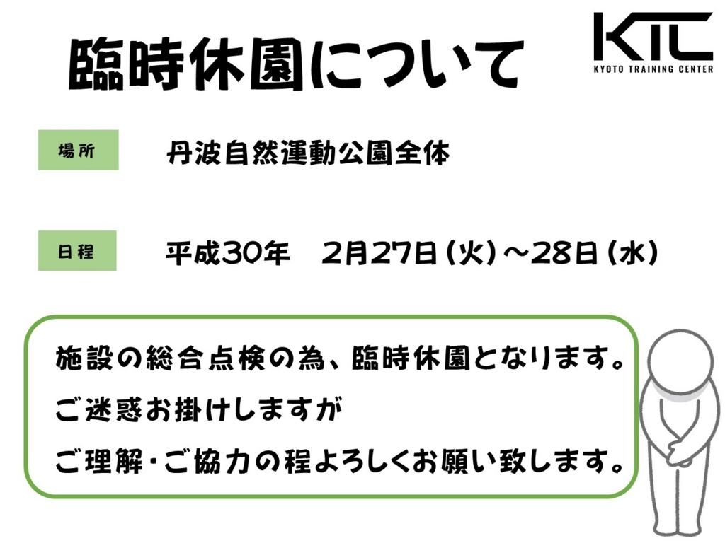 f:id:kyoto_training_center:20180222120517j:plain
