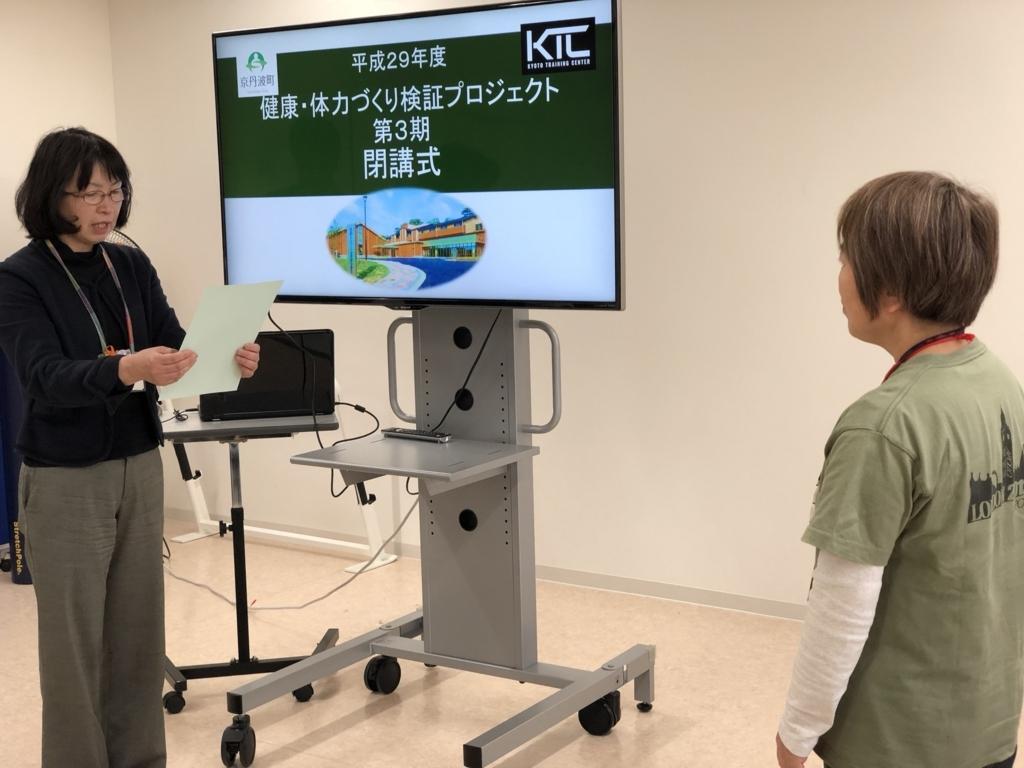 f:id:kyoto_training_center:20180223155856j:plain