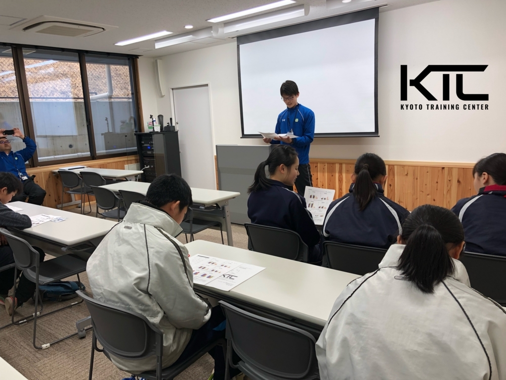 f:id:kyoto_training_center:20180303180517j:plain