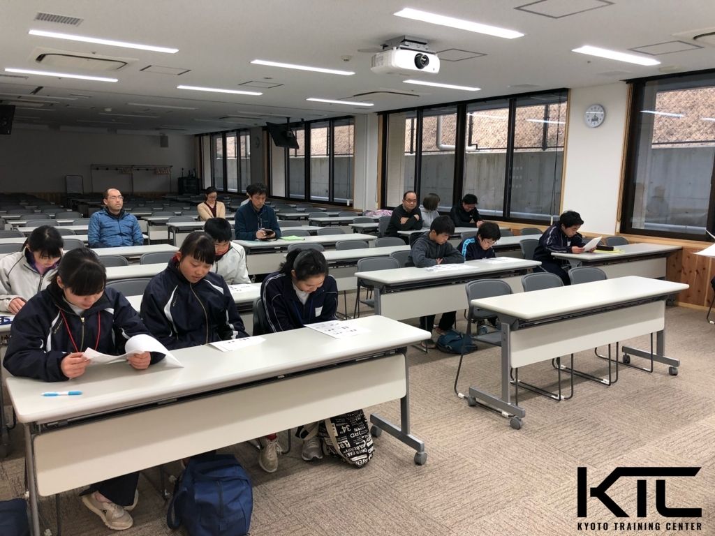 f:id:kyoto_training_center:20180303180647j:plain