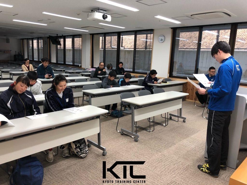 f:id:kyoto_training_center:20180303180718j:plain