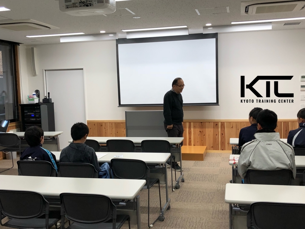 f:id:kyoto_training_center:20180303180806j:plain