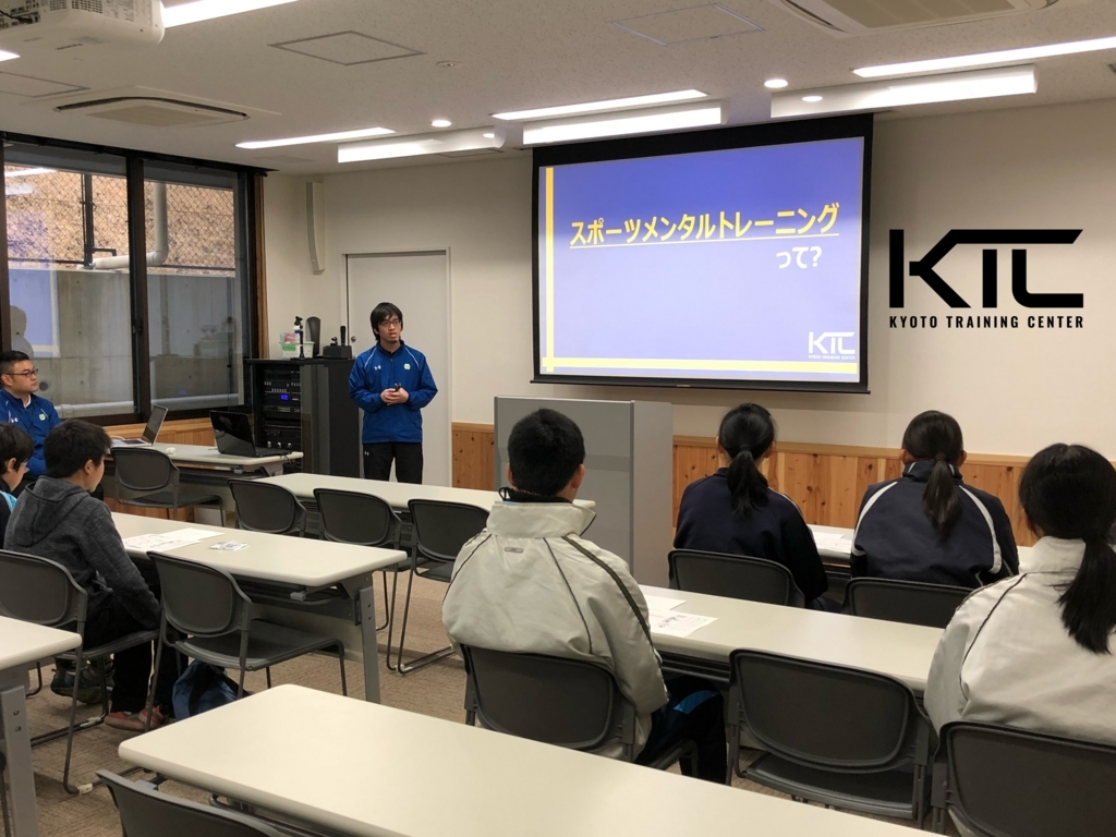 f:id:kyoto_training_center:20180303180904j:plain