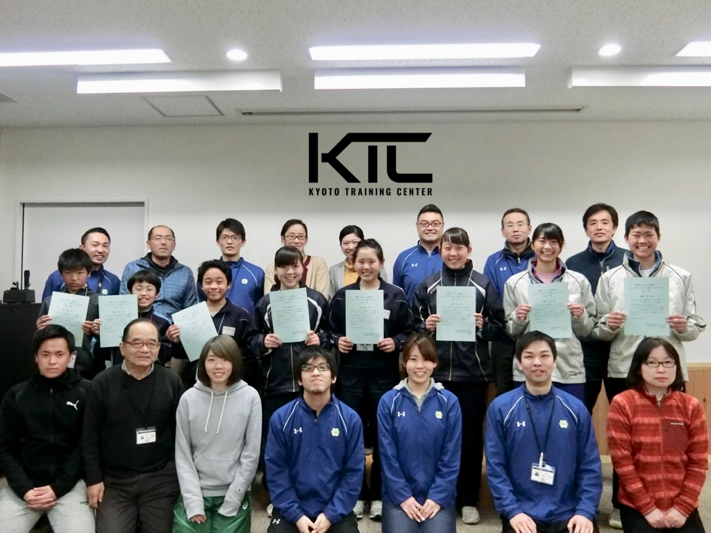 f:id:kyoto_training_center:20180303181103j:plain