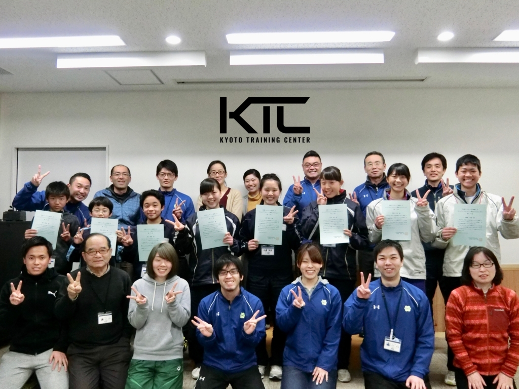 f:id:kyoto_training_center:20180303181131j:plain