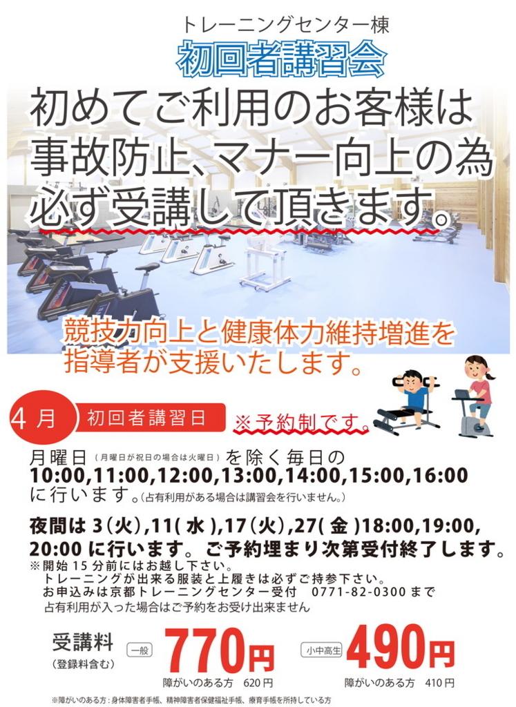 f:id:kyoto_training_center:20180408114825j:plain