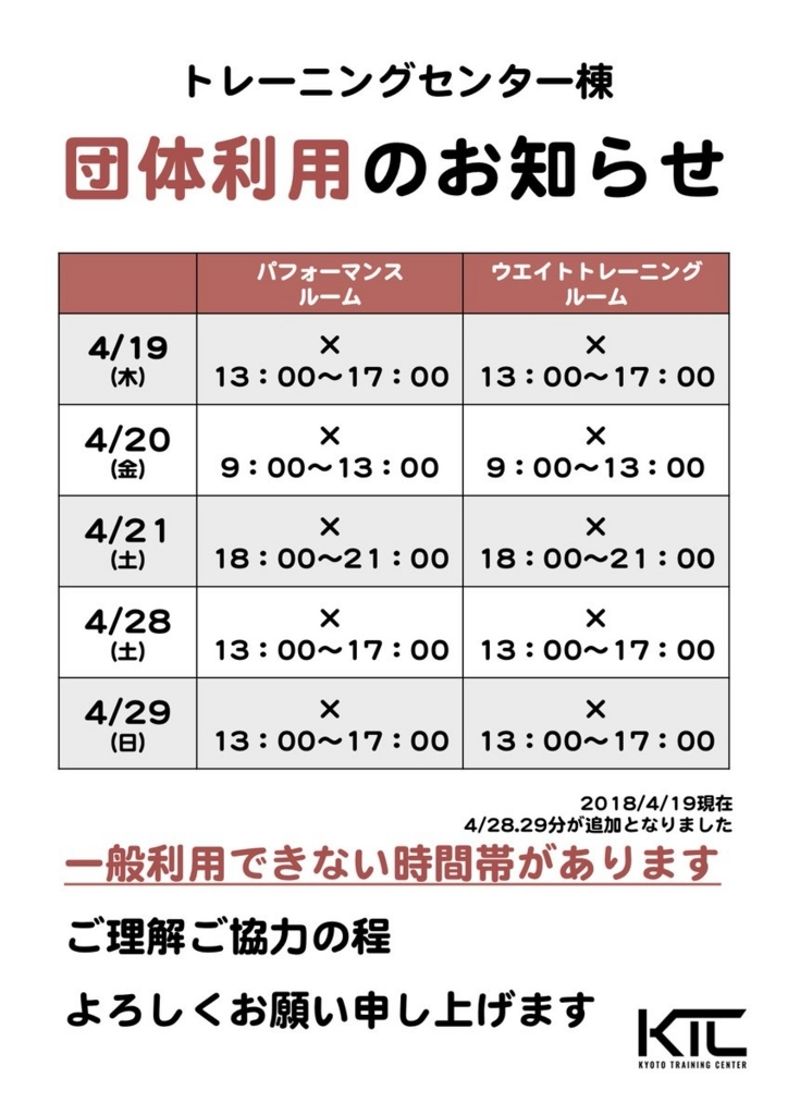 f:id:kyoto_training_center:20180420054652j:plain