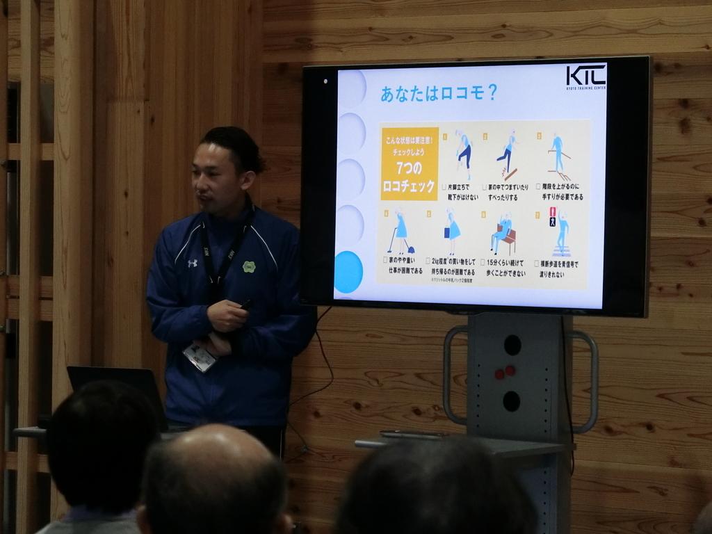 f:id:kyoto_training_center:20181122103524j:plain