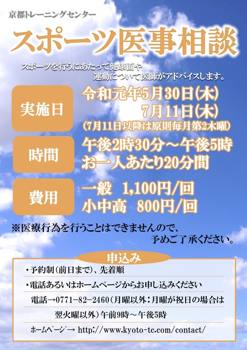 f:id:kyoto_training_center:20190522175454j:plain