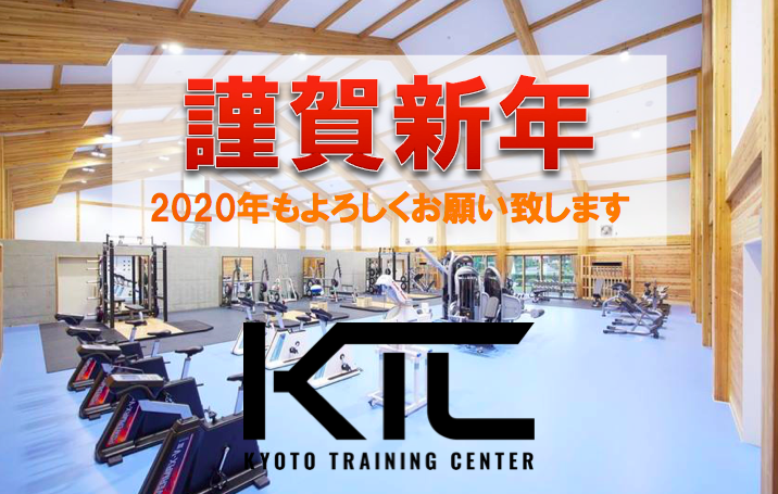 f:id:kyoto_training_center:20200104135839p:plain