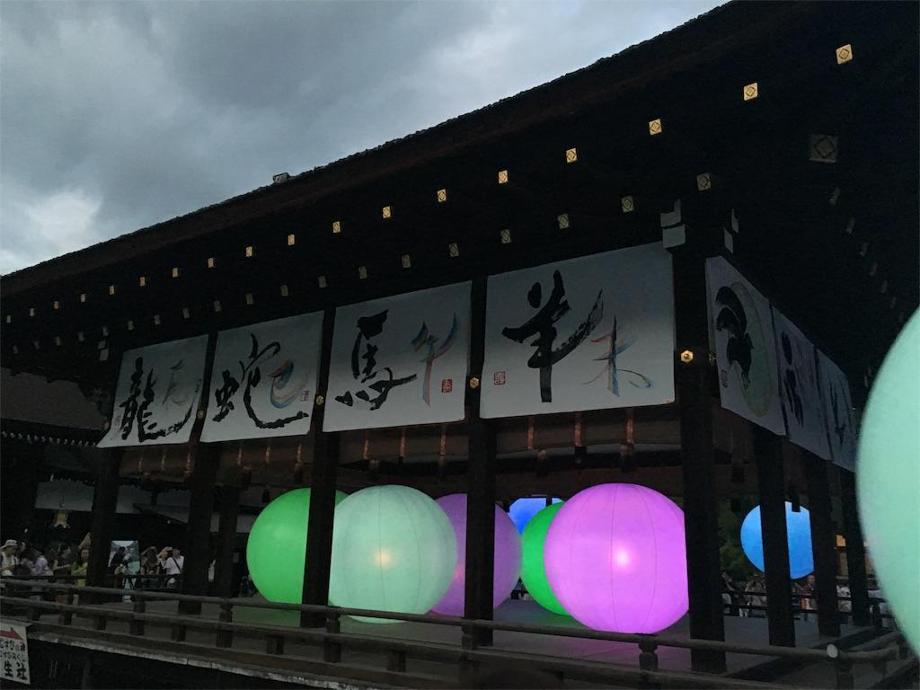 f:id:kyotoahaha:20160829205154j:image