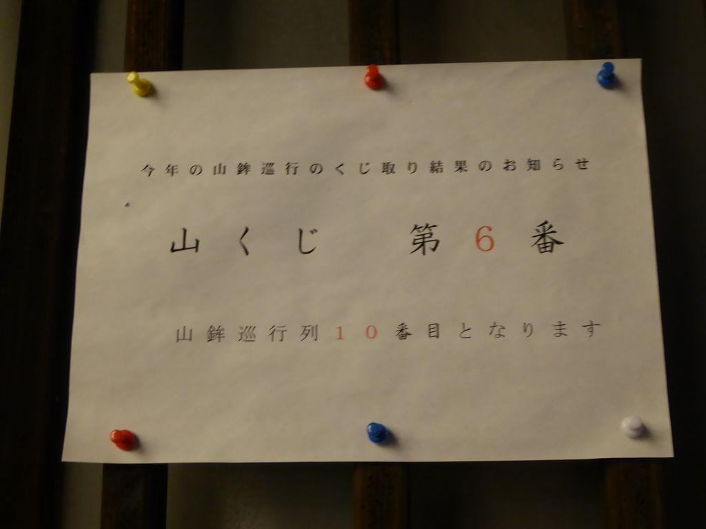 f:id:kyotoburari:20180919225215j:plain