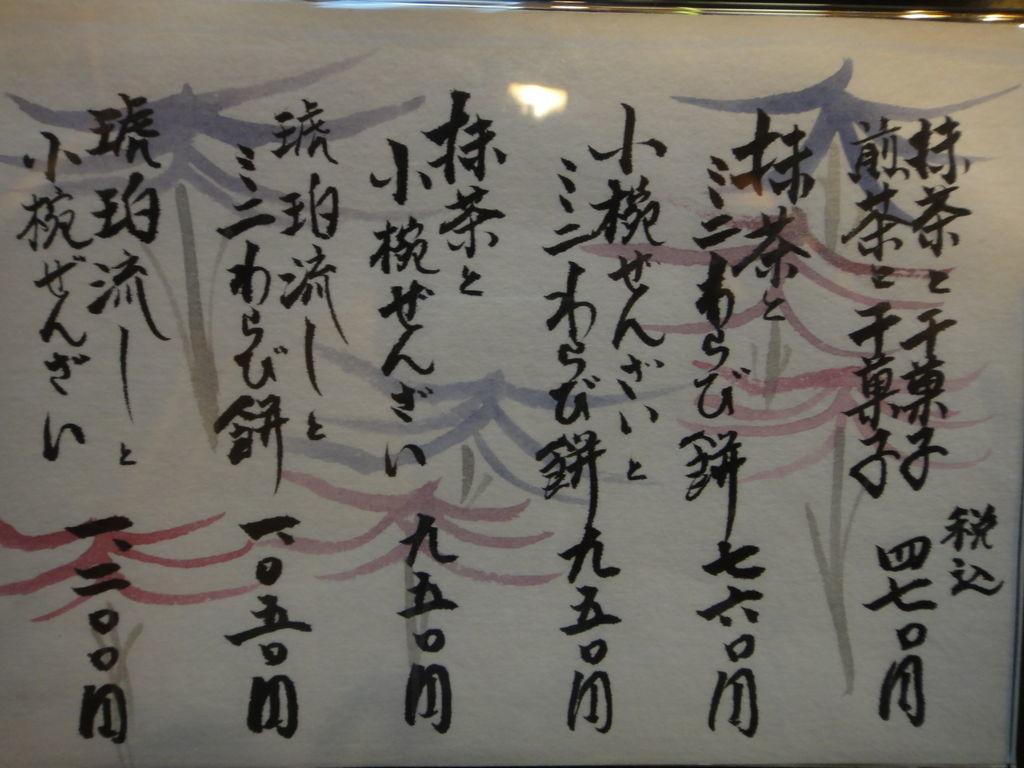 f:id:kyotoburari:20180919231154j:plain