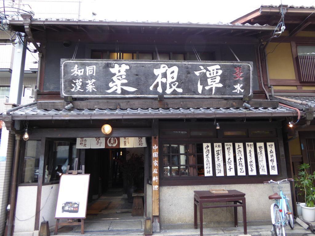 f:id:kyotoburari:20180920013021j:plain