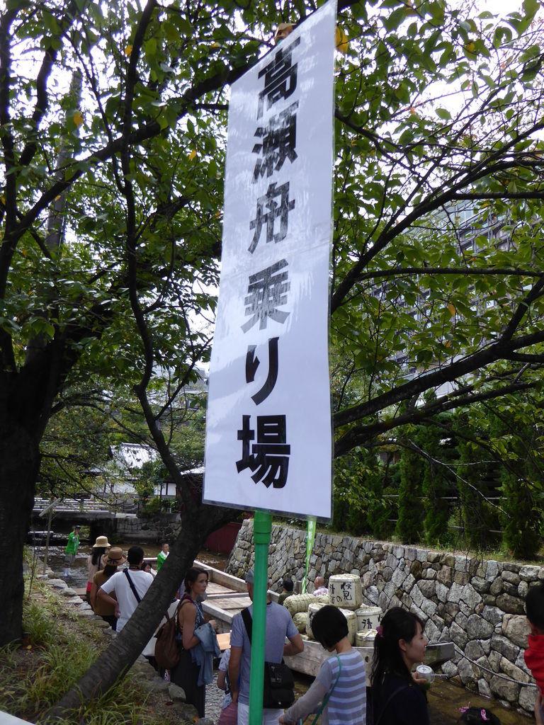 f:id:kyotoburari:20180921014457j:plain