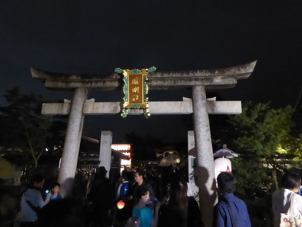 f:id:kyotoburari:20180921024917j:plain
