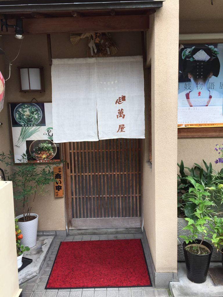 f:id:kyotoburari:20180922082513j:plain