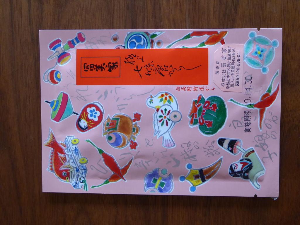 f:id:kyotoburari:20180923152800j:plain