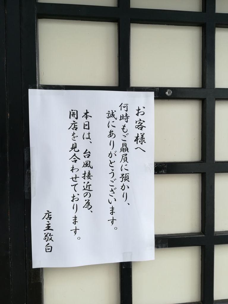 f:id:kyotoburari:20181004193120j:plain