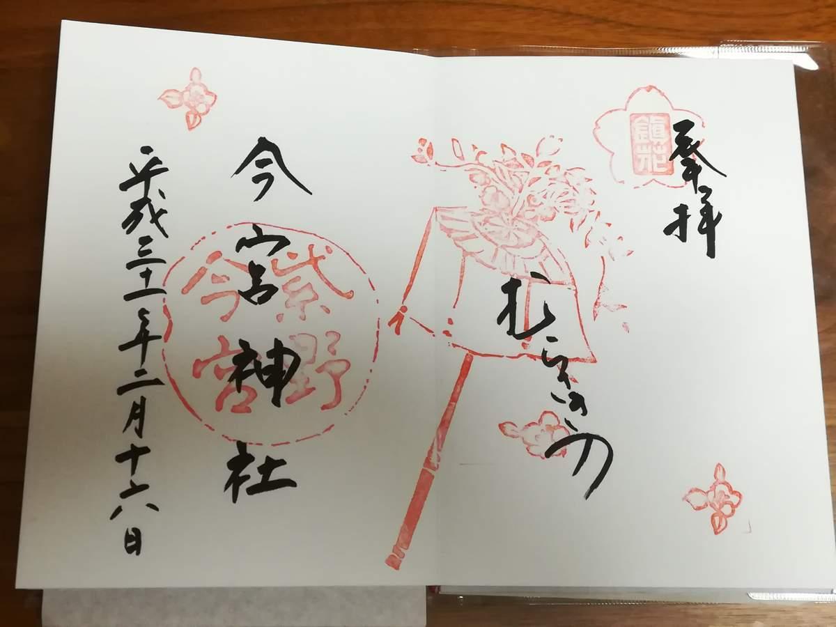 f:id:kyotoburari:20190510004249j:plain