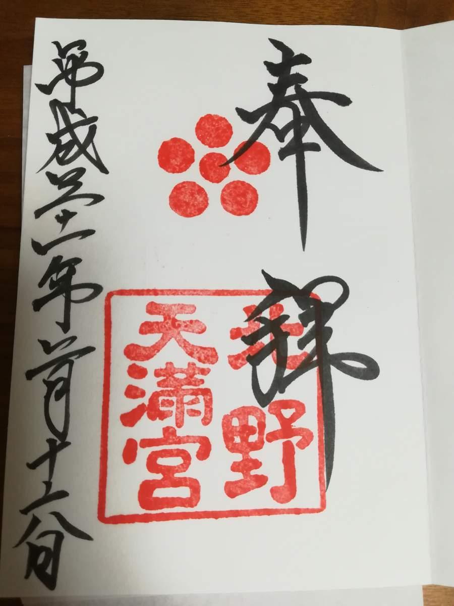 f:id:kyotoburari:20190510004311j:plain