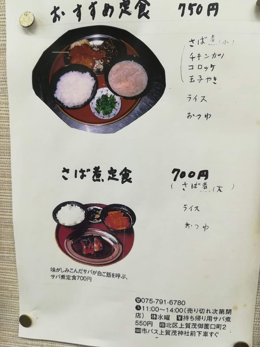 f:id:kyotoburari:20190517125157j:plain