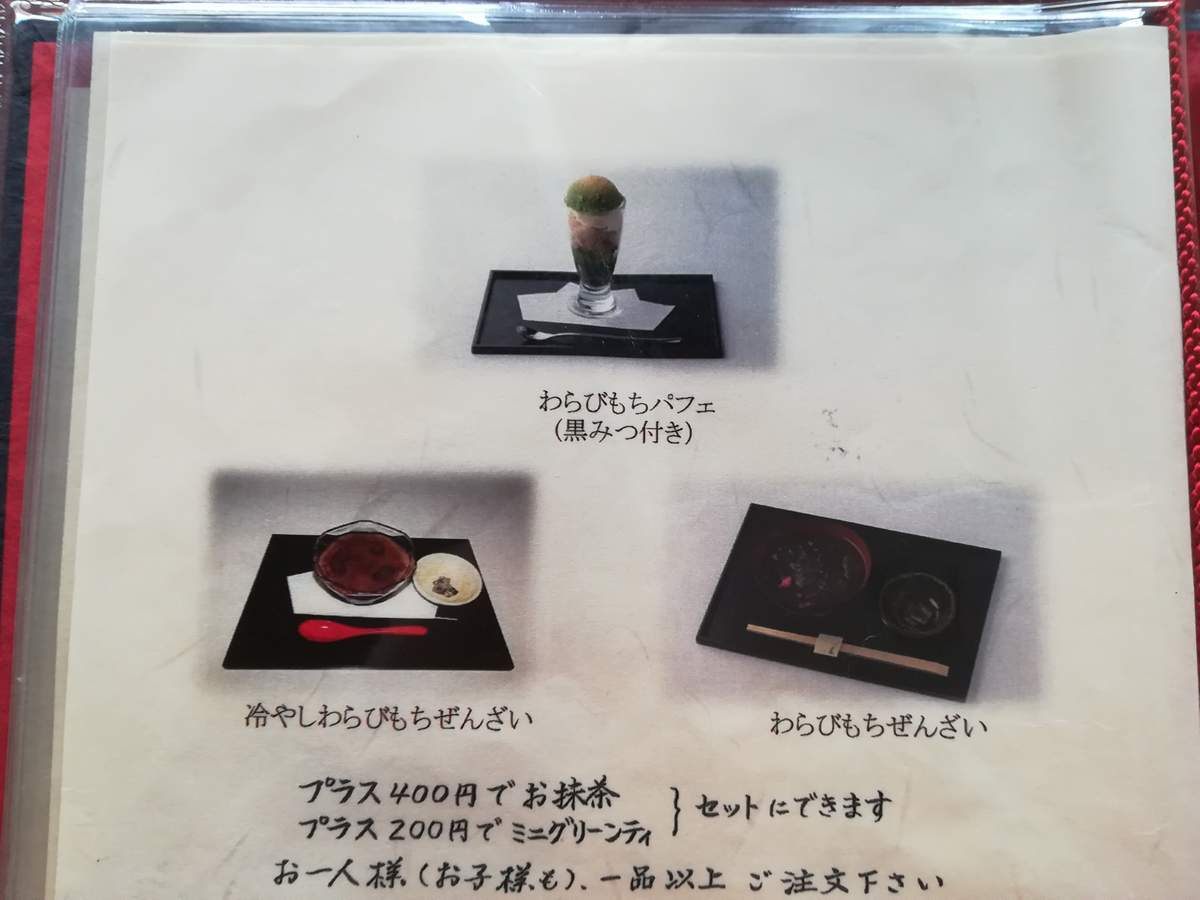 f:id:kyotoburari:20190530070316j:plain