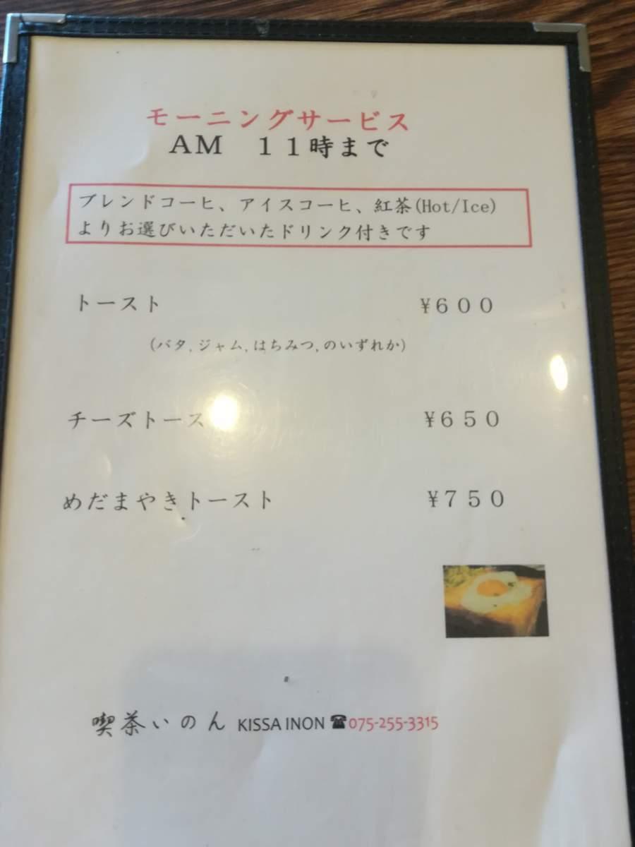 f:id:kyotoburari:20190717053413j:plain