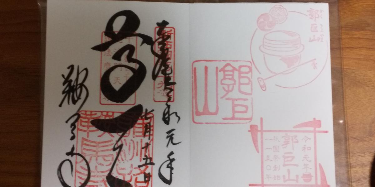 f:id:kyotoburari:20190723214254j:plain