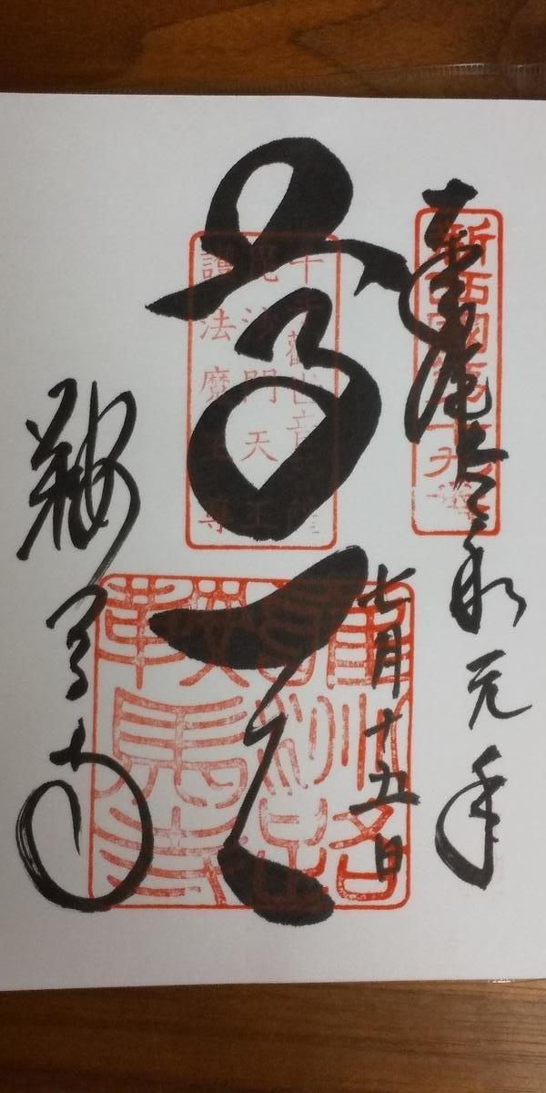 f:id:kyotoburari:20190723214436j:plain