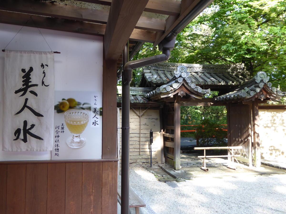 f:id:kyotoburari:20190809065726j:plain