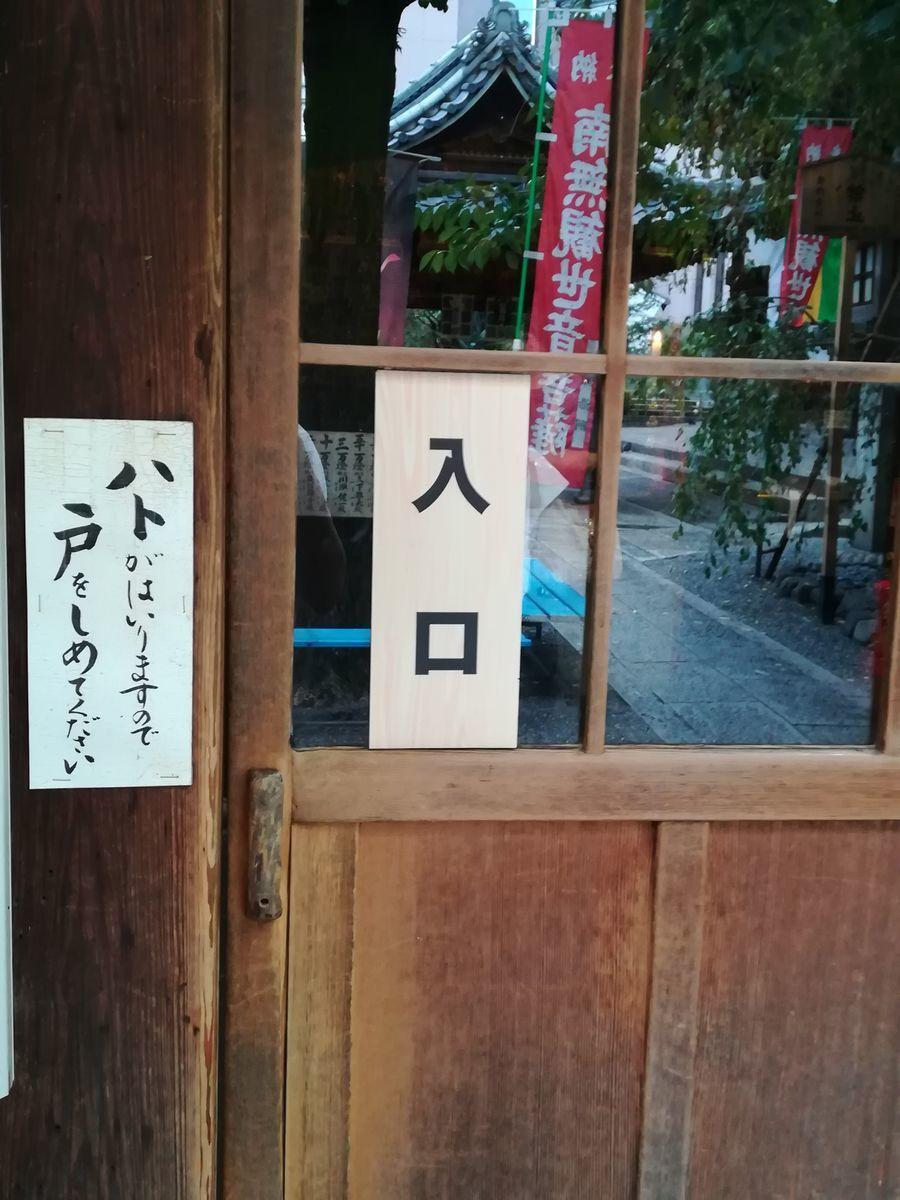 f:id:kyotoburari:20191010180814j:plain