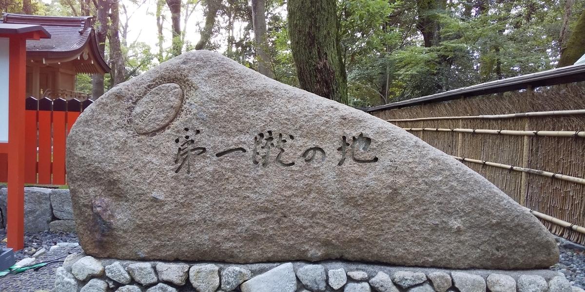 f:id:kyotoburari:20191020155150j:plain