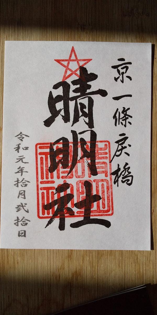 f:id:kyotoburari:20191114194839j:plain
