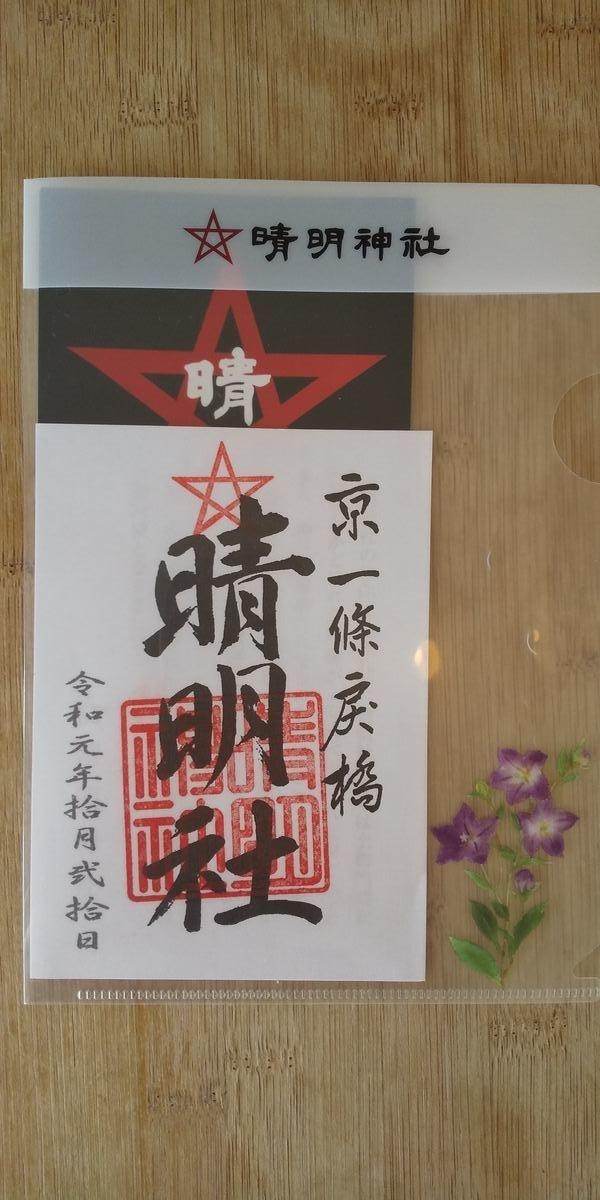 f:id:kyotoburari:20191114202913j:plain