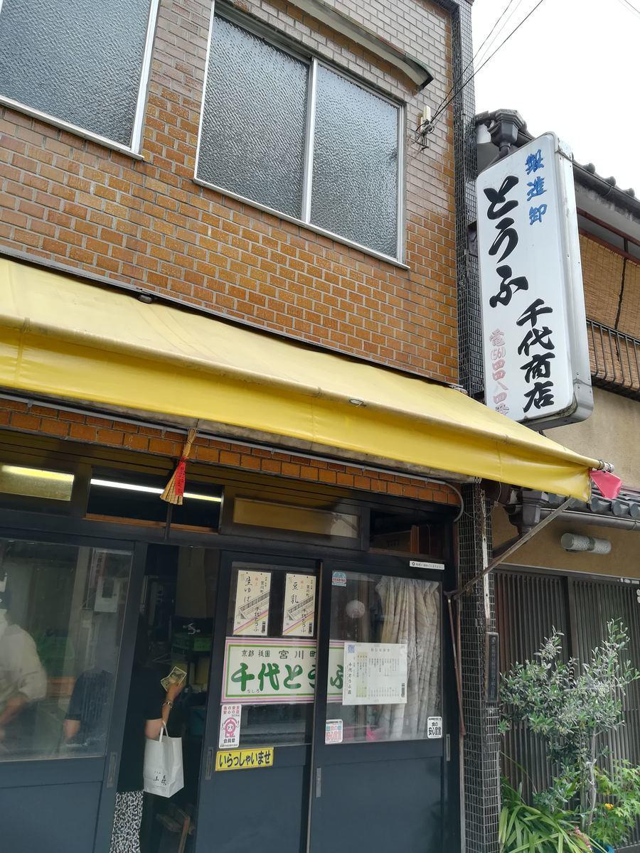 f:id:kyotoburari:20191122094808j:plain