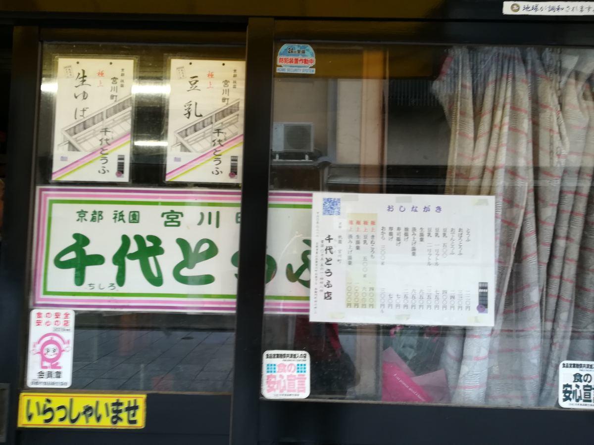 f:id:kyotoburari:20191122101212j:plain