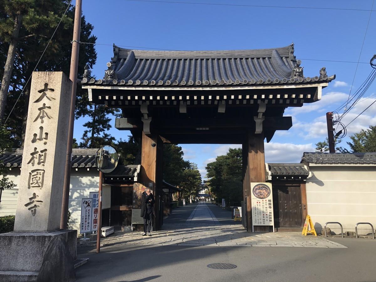 f:id:kyotoburari:20191208084219j:plain