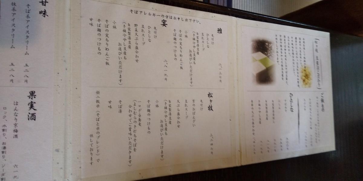 f:id:kyotoburari:20191213175907j:plain