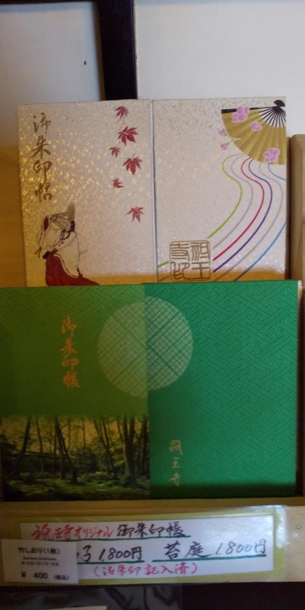 f:id:kyotoburari:20200221105917j:plain