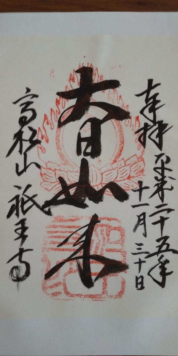f:id:kyotoburari:20200221114730j:plain