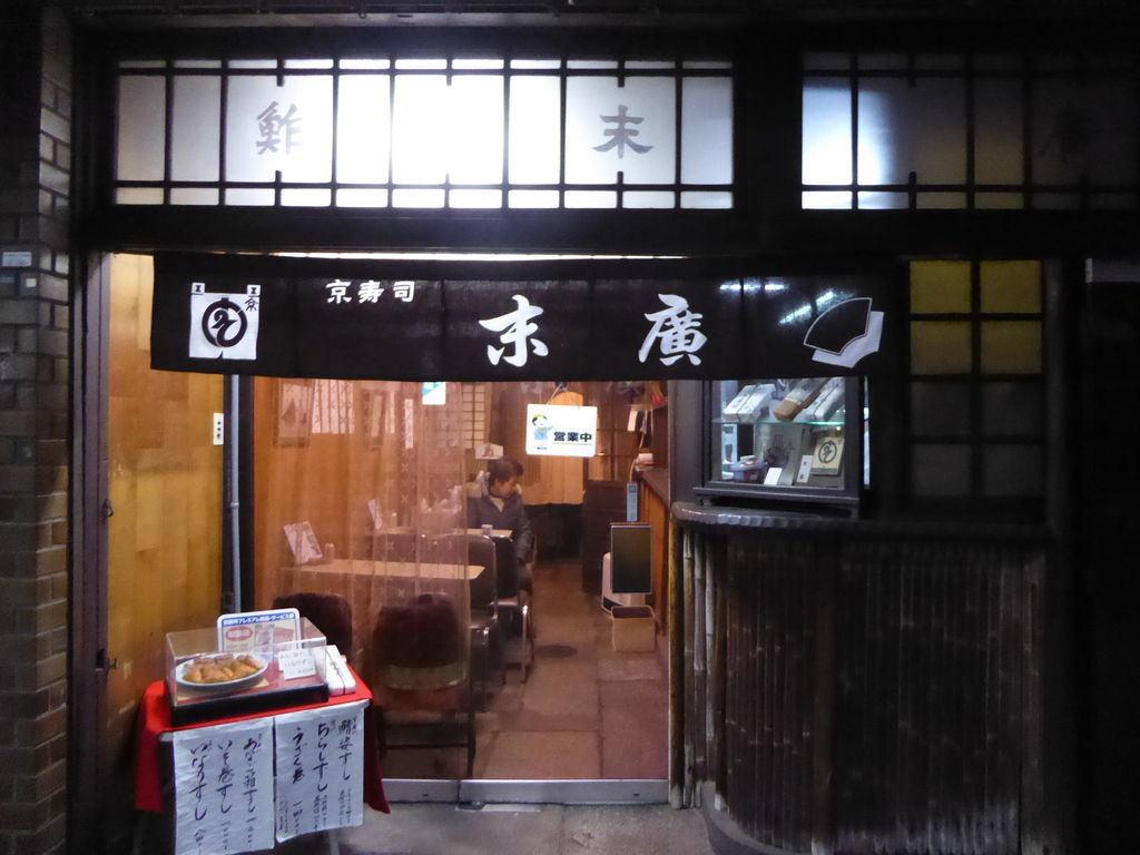 f:id:kyotoburari:20200405091509j:plain