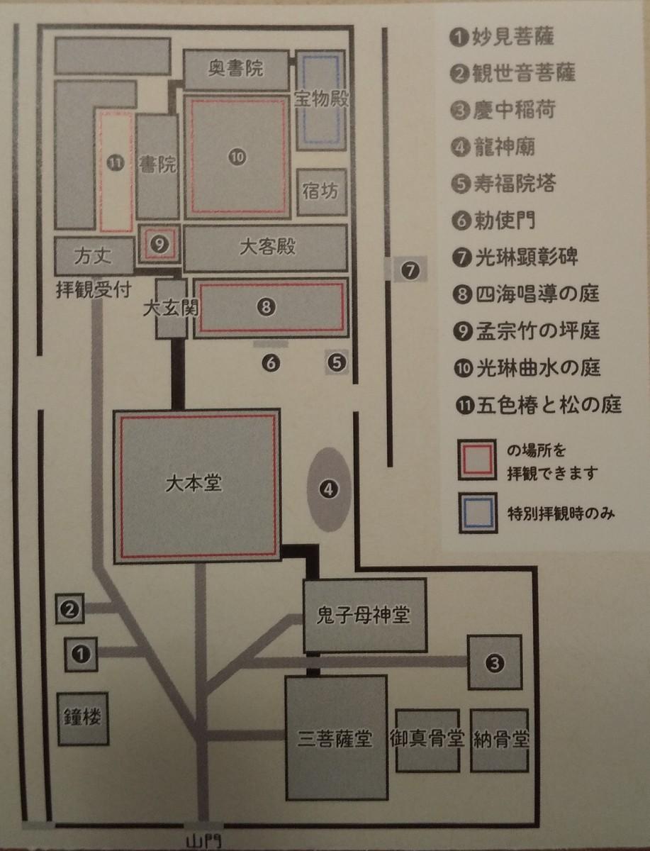 f:id:kyotoburari:20200417190022j:plain