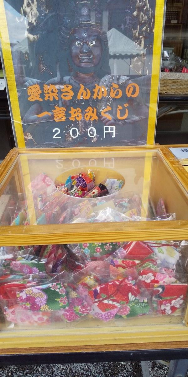f:id:kyotoburari:20200602113356j:plain